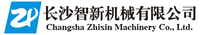 长沙智新机械有限公司--长沙智新机械|机械重工制造|湖南智能信息设备